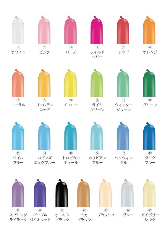 【単色50本入り】Qualatex製バルーンアート風船 260Q