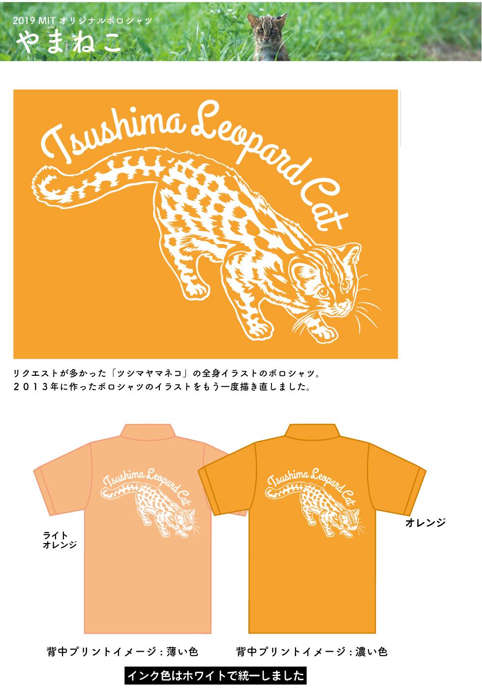 ツシマヤマネコ ポロシャツ