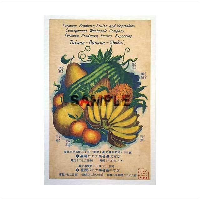 台湾ポストカード 「台湾農産物水果」