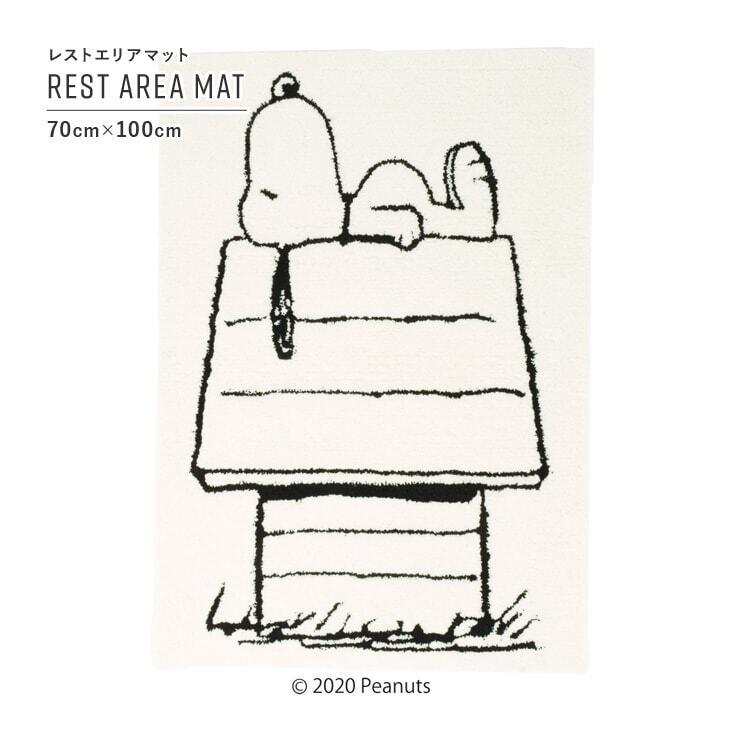 【最短3営業日で出荷】ラグマット スヌーピー レストエリアマット ホワイト 70cm×100cm SNOOPY Rest area MAT スミノエ SUMINOE
