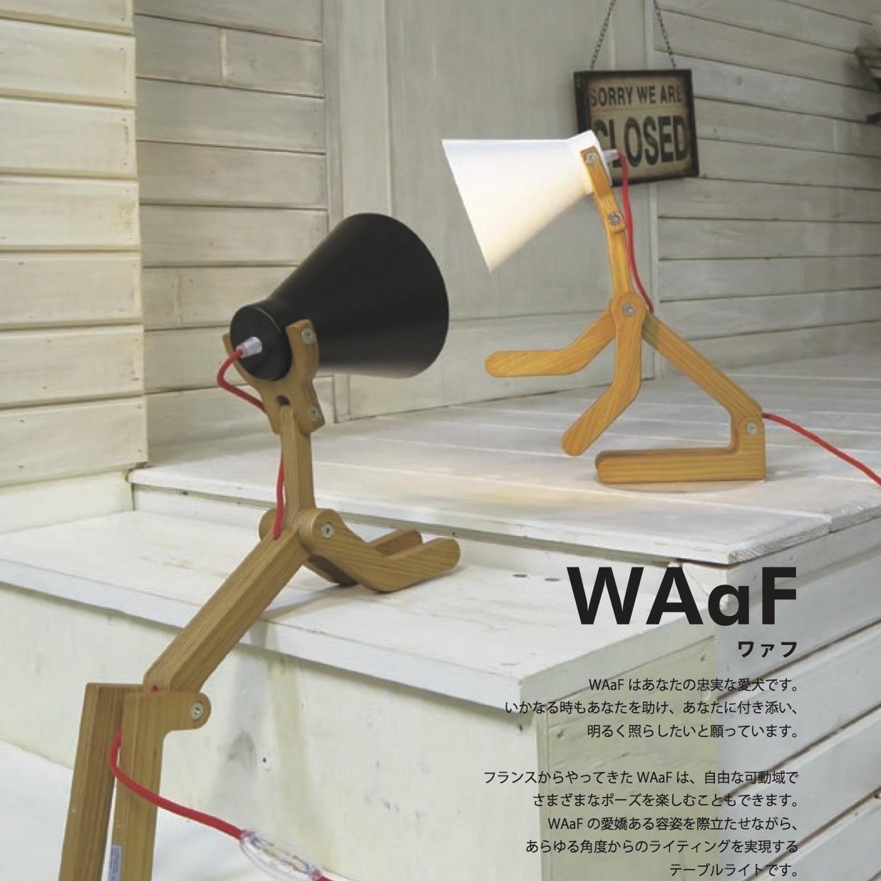 照明 WAaF ワァフ 犬 テーブルライト 全2色