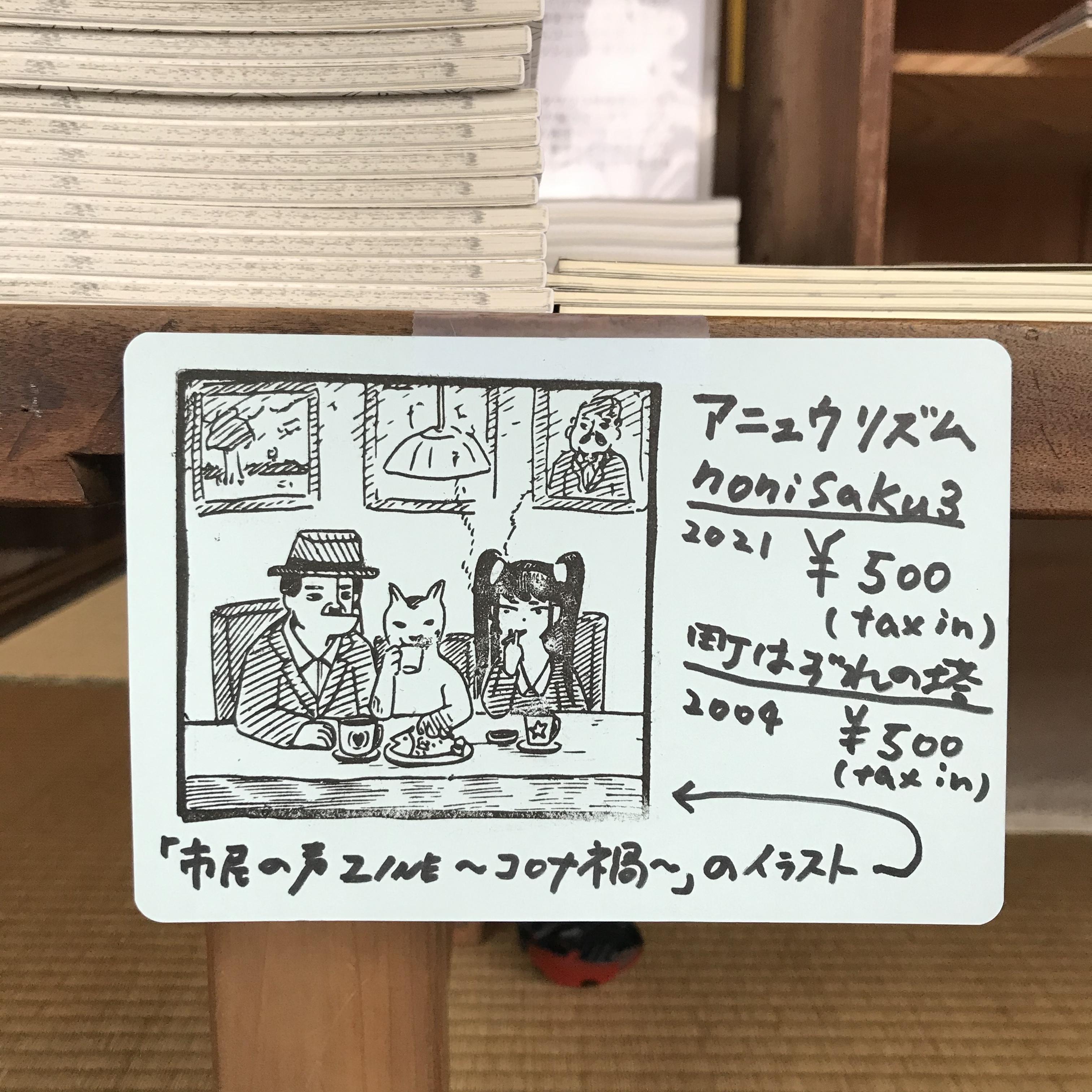 【委託】アニュウリズム/nonisaku3(ZINE)