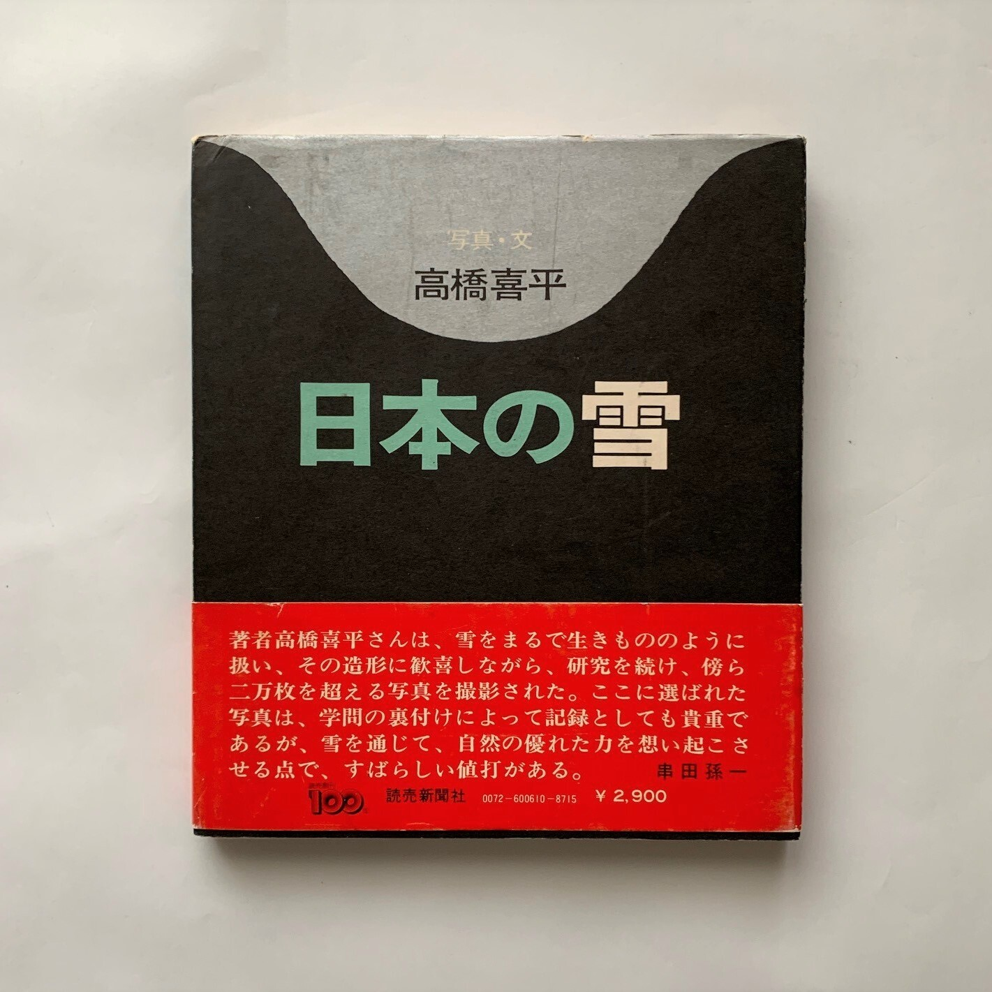日本の雪  /  高橋喜平