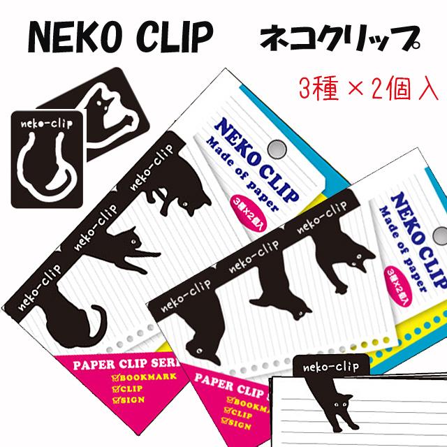 (144) 日本製 ネコクリップ 猫シルエット ペーパークリップ しおり 栞 黒猫 文具 【レターパックライト可】