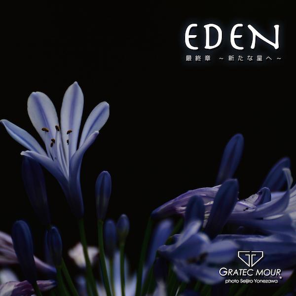 音楽CD : EDEN 最終章〜新たな星へ〜 / GRATEC MOUR