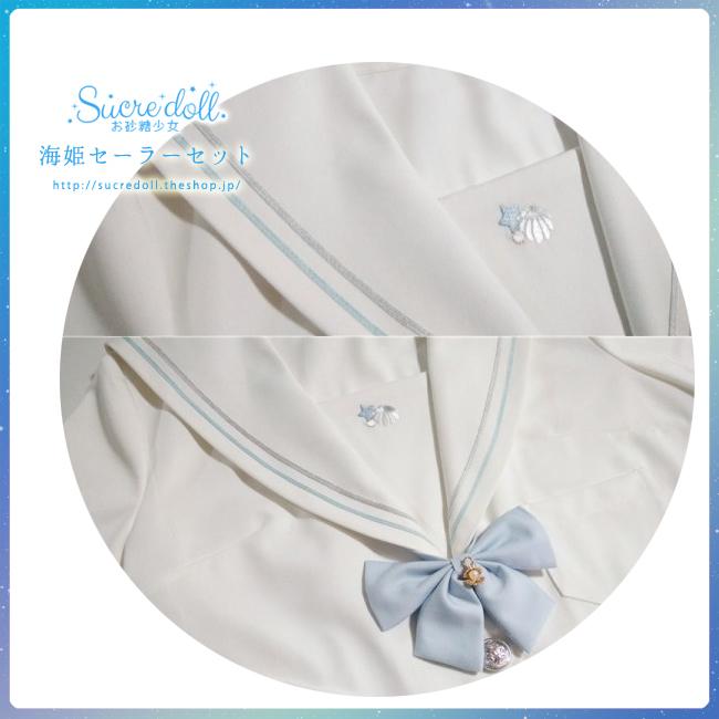海姫セーラー服セット
