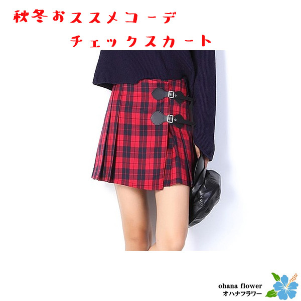 秋冬 チェック スカート ミニ丈 ラップ