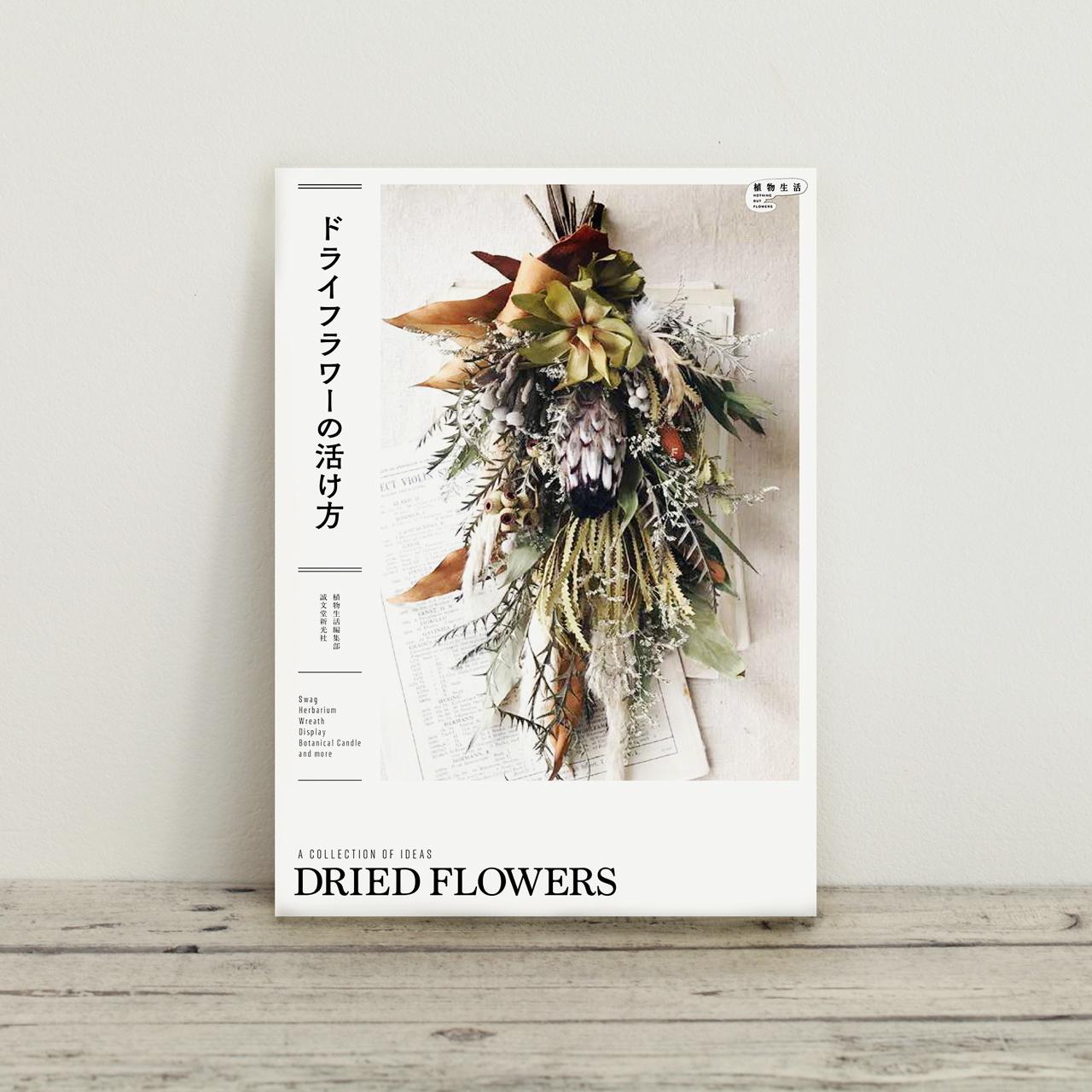 植物生活BOOKS「ドライフラワーの活け方」