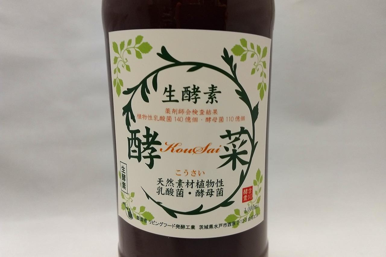 飲む生酵素ドリンク  酵菜(こうさい) 1000ml
