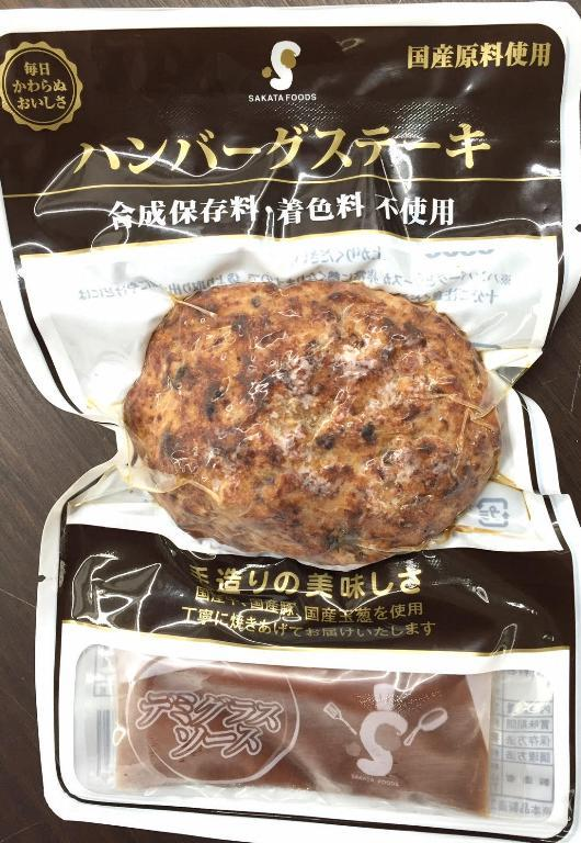 ハンバーグステーキ(ソース付)(150g) - 画像2