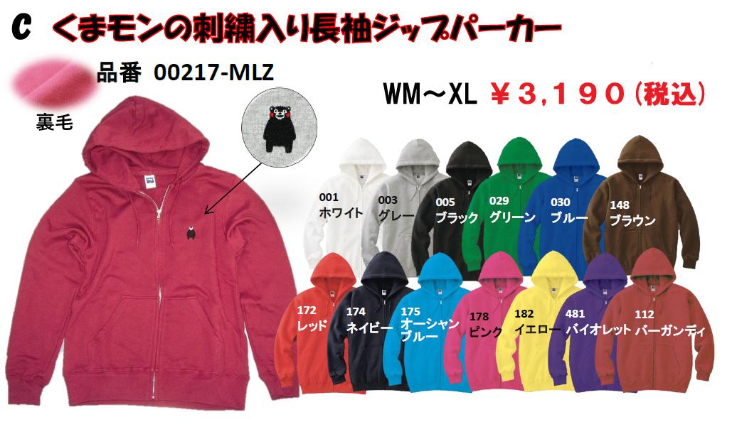 くまモンの刺繍入り長袖ジップパーカーWM~XL (品番00217-MLZ)