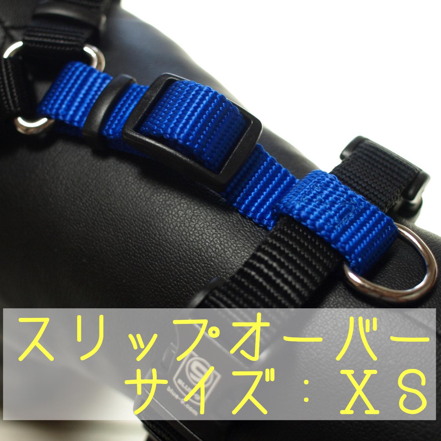 バランスハーネス(スリップオーバー)XS 犬用