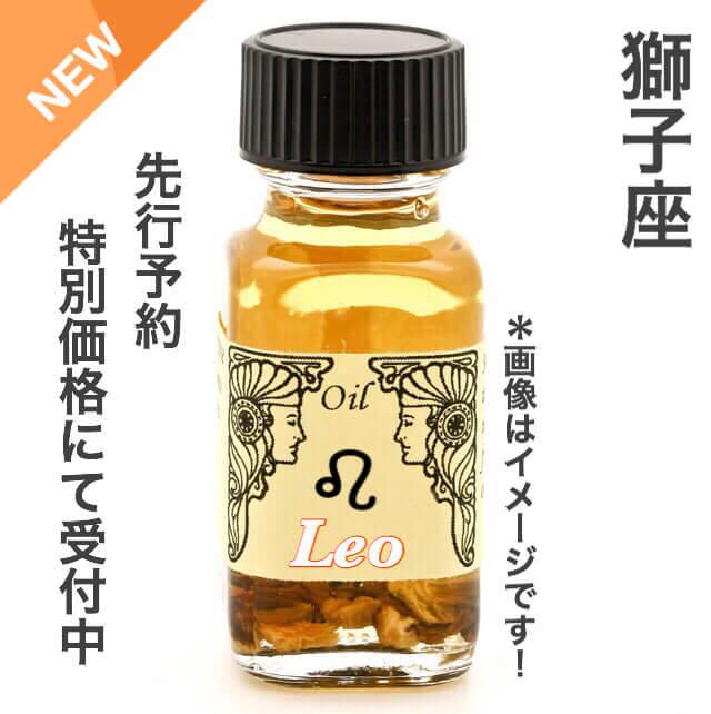 ご予約商品 ★星座オイル  獅子座 Leo