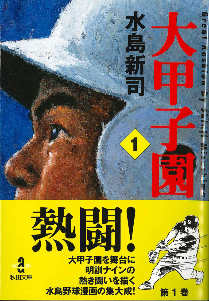 秋田文庫「大甲子園」全17巻