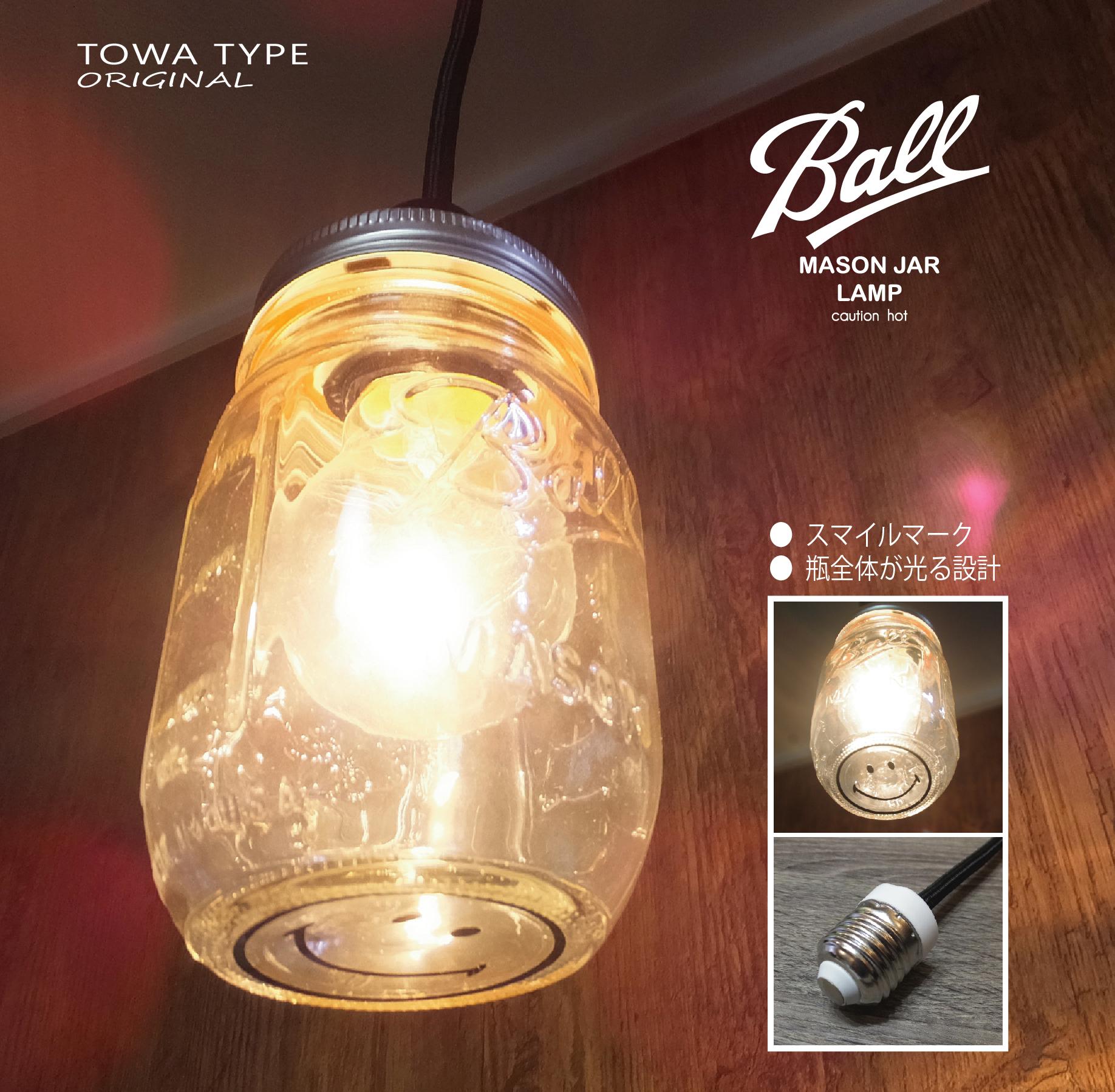 Ballメイソンジャーランプ 電球交換タイプ トイレ 玄関   ペンダントライト