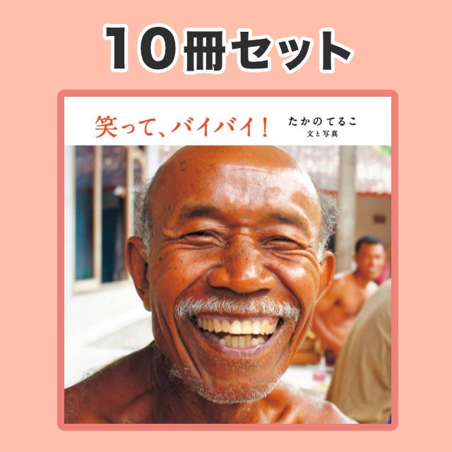 笑って、バイバイ!〈10冊セット〉税+送料込 *1冊410円の特別価格