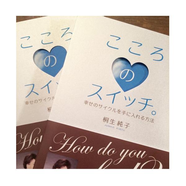 【30冊単位】こころのスイッチ(サンプル付き)