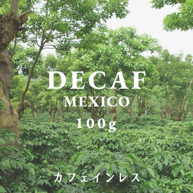 DECAF|MEXICO EL TRIUNFO|中深煎り|コーヒー豆