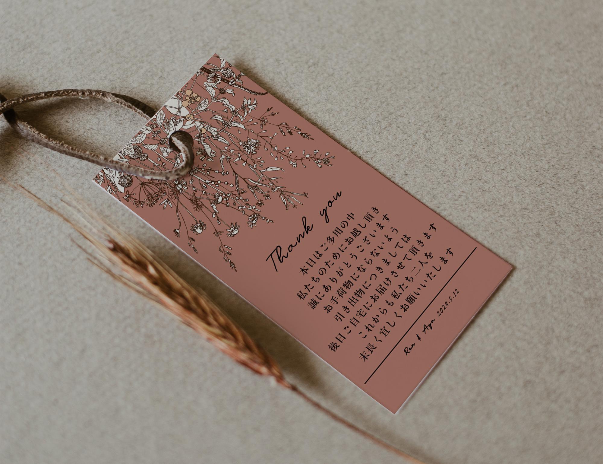 テラコッタカラーの秋色 サンキューカード サンクスカード │引き出物 ショップカード