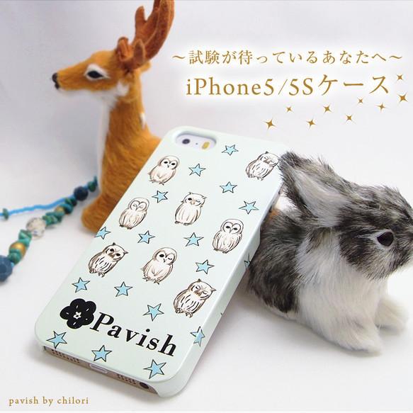 iPhone5、5S、SEケース(ふくろう)★勉強運、仕事運アップ★