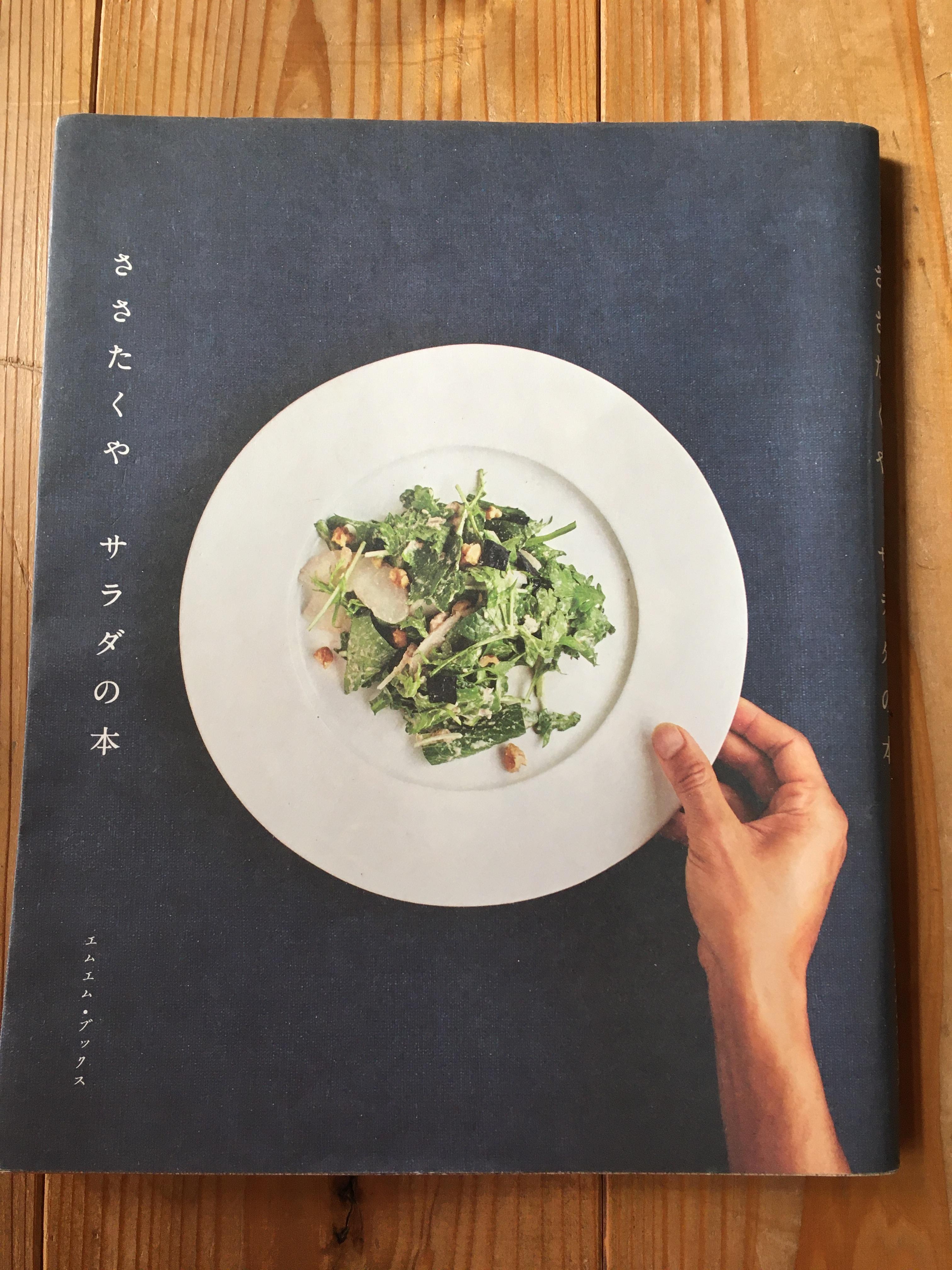 ささたくや サラダの本 - 画像1