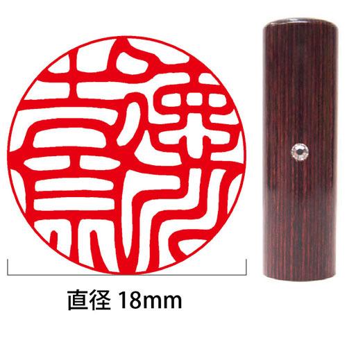 彩樺(赤)個人実印18mm丸(姓名彫刻)