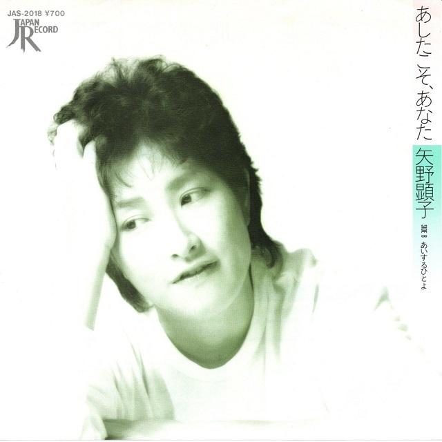 【7inch・国内盤】矢野顕子 / あしたこそ、あなた
