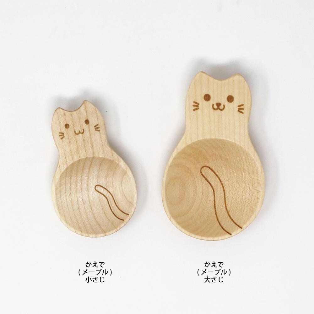 猫計量スプーン(かえで)大さじ小さじセット