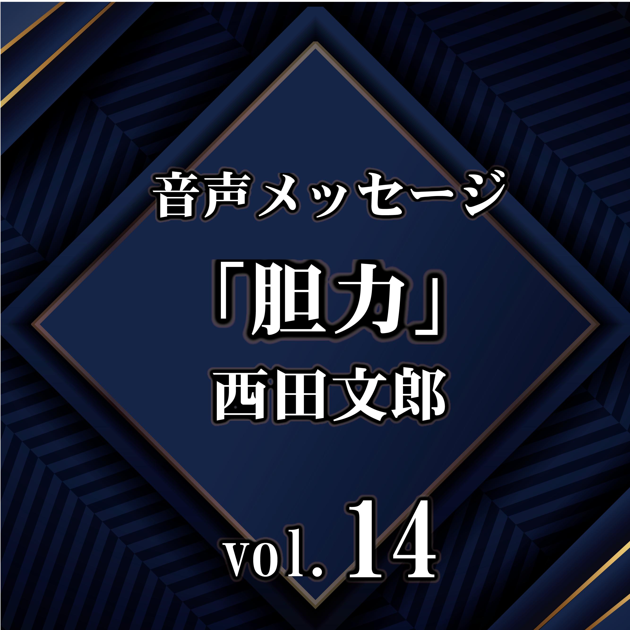 西田文郎 音声メッセージvol.14『胆力』