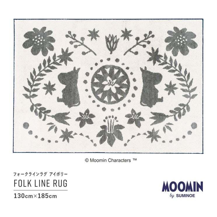 【最短3営業日で出荷】ラグマット ムーミン フォークラインラグ アイボリー 130×185cm MOOMIN FOLK LINE RUG スミノエ SUMINOE ab-m0006