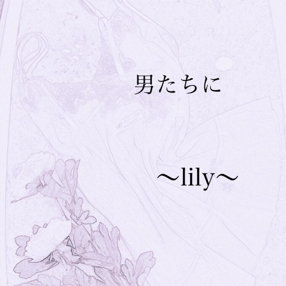 【男たちに】 lily