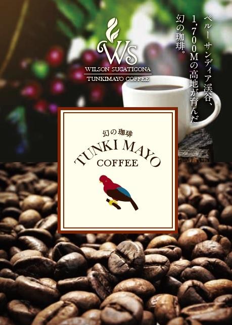 幻の珈琲 TUNKI MAYO COFFEE(100g)