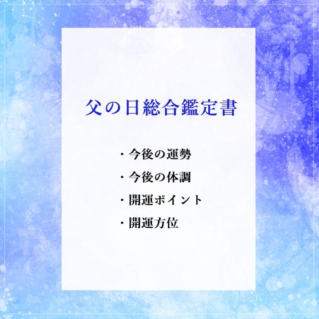 【鑑定書】父の日総合鑑定書