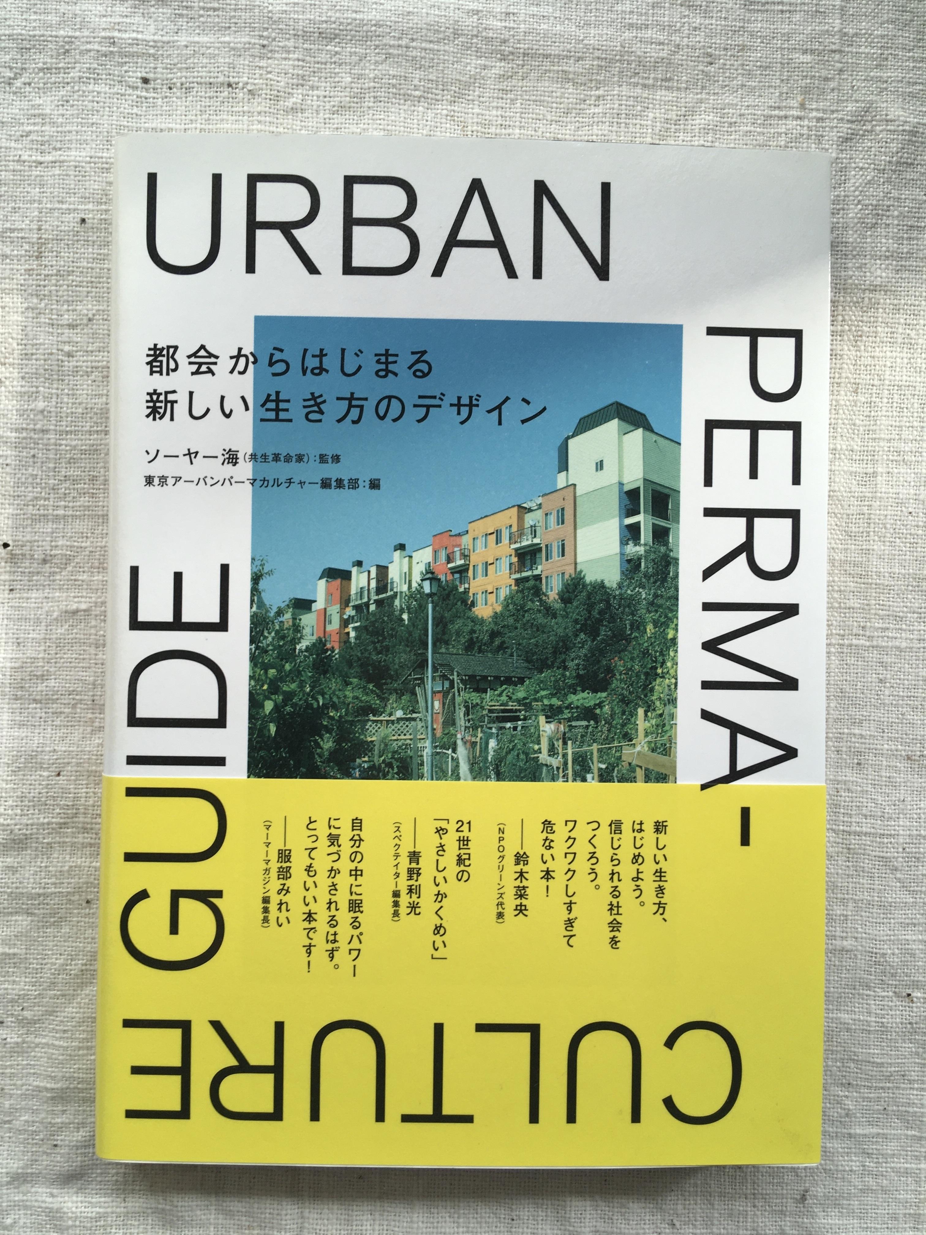 『URBAN PERMA CULTURE GUIDE』都会からはじまる新しい生き方のデザイン ソーヤー海著 - 画像1