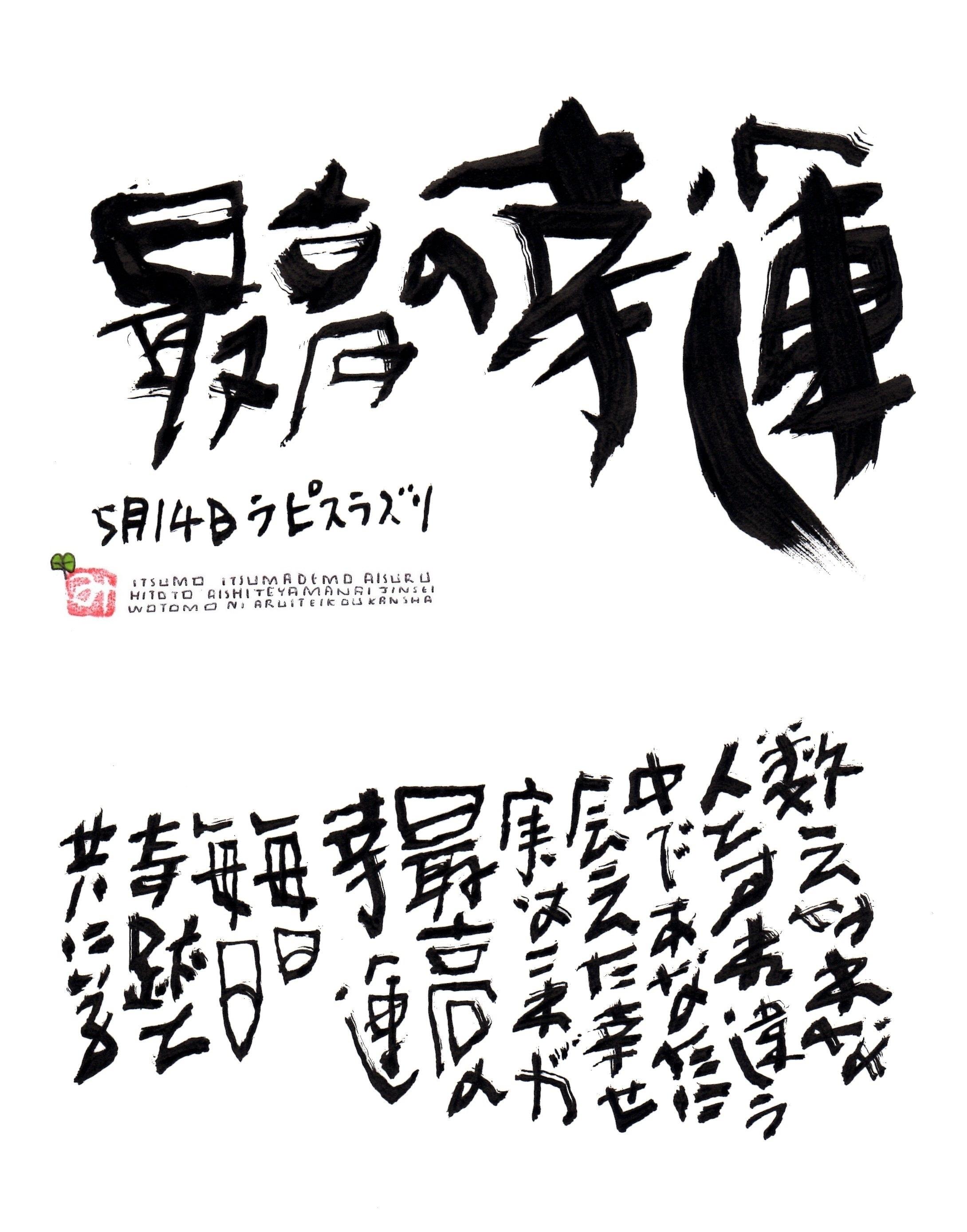5月14日 結婚記念日ポストカード【最高の幸運】