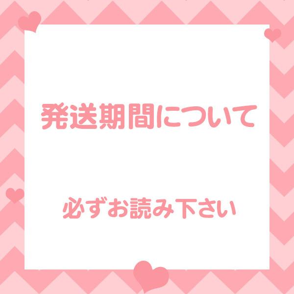 ♡発送期間について♡ご購入前にぜひお読みください