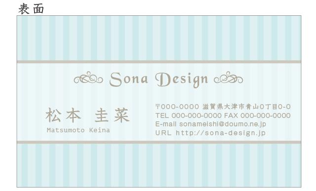 片面名刺・シンプルでかわいいストライプ ブルー 100枚