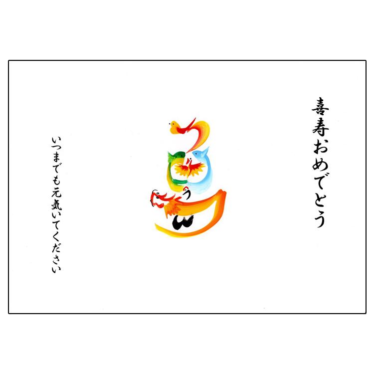 喜寿のお祝い(額付き)