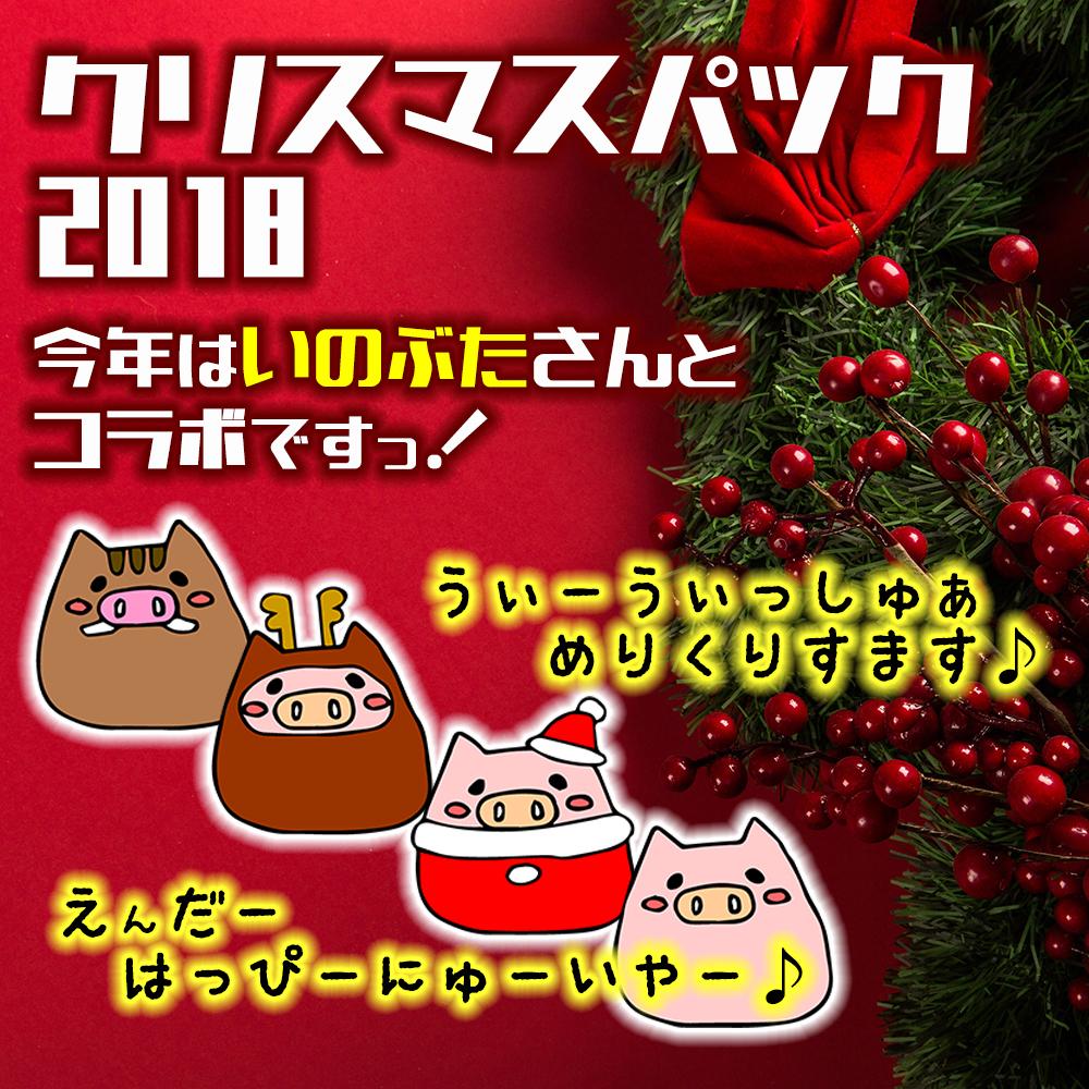 クリスマスパック2018