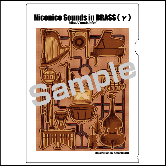 Niconico Sounds in BRASSオリジナルクリアファイル(γ)