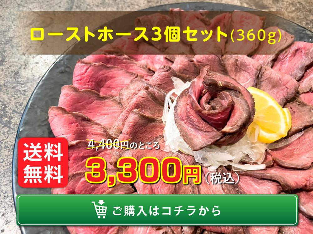 手作りローストホース3個セット(特製タレ付き) 【送料無料】