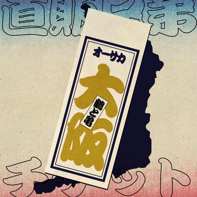 大阪(4/5) 20冊仕入れ