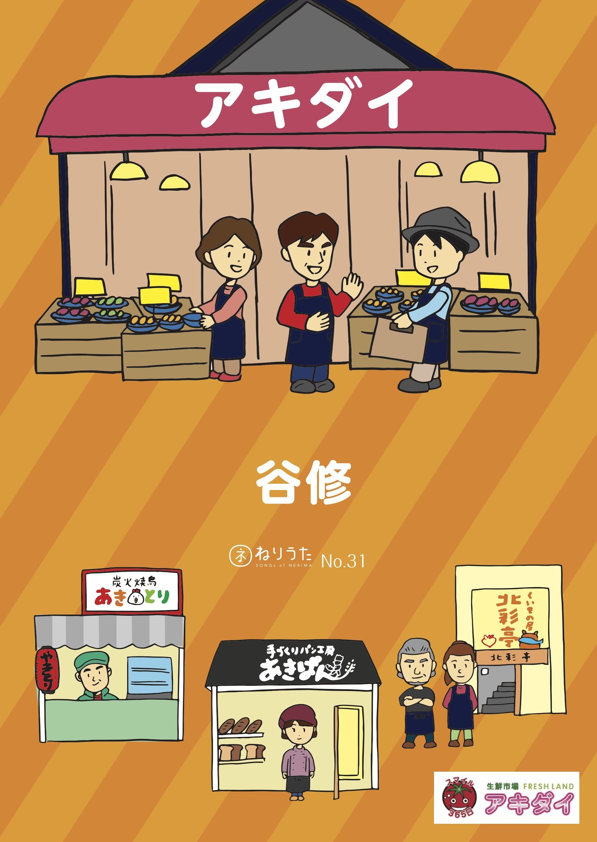 ねりうた #31-1 「アキダイ」ダウンロード版