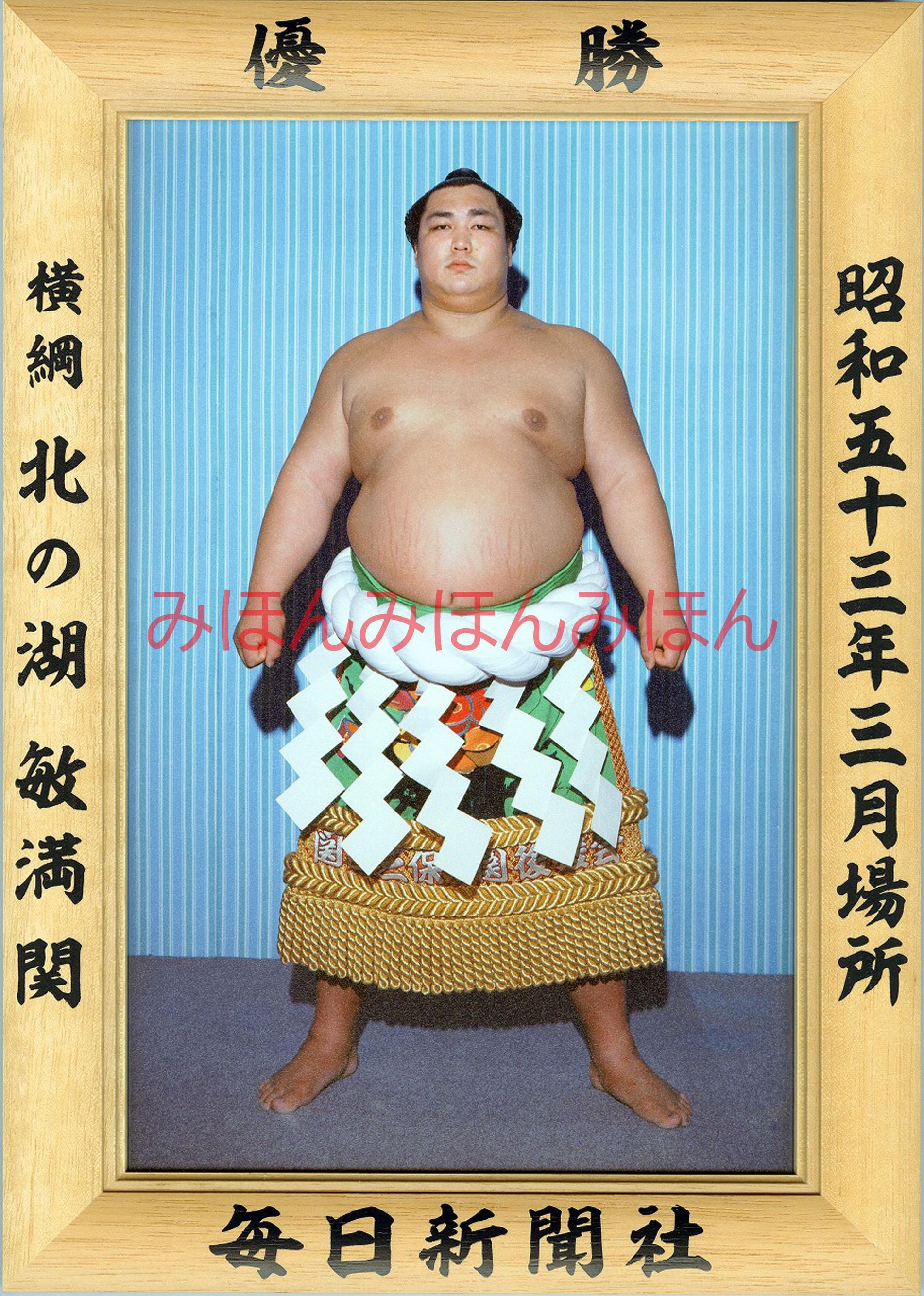 昭和53年3月場所優勝 横綱 北の湖敏満関(11回目の優勝)