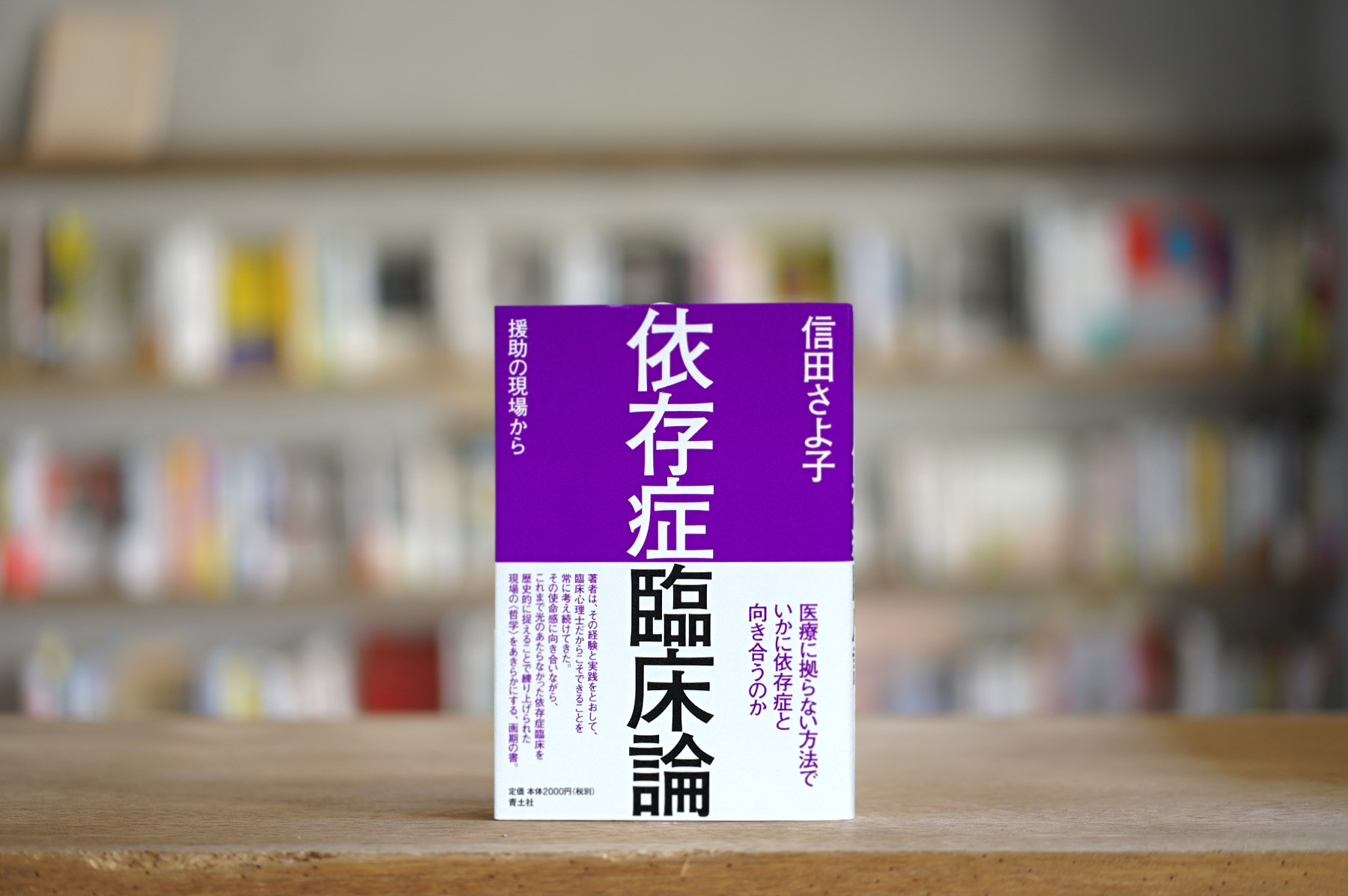 信田さよ子 『依存症臨床論 援助の現場から』 (青土社、2014)