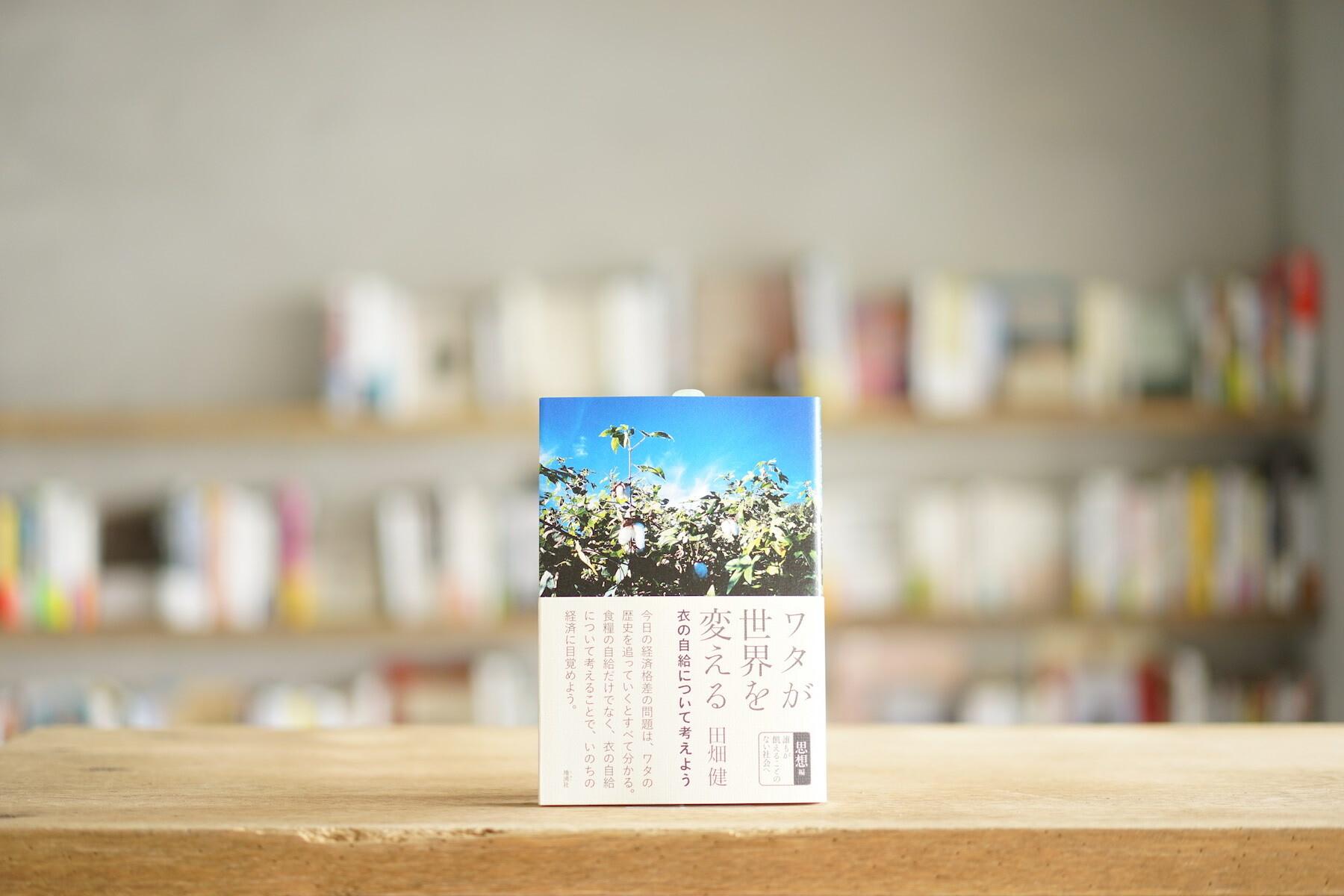 田畑健 『ワタが世界を変える 衣の自給について考えよう』 (地湧社、2015)