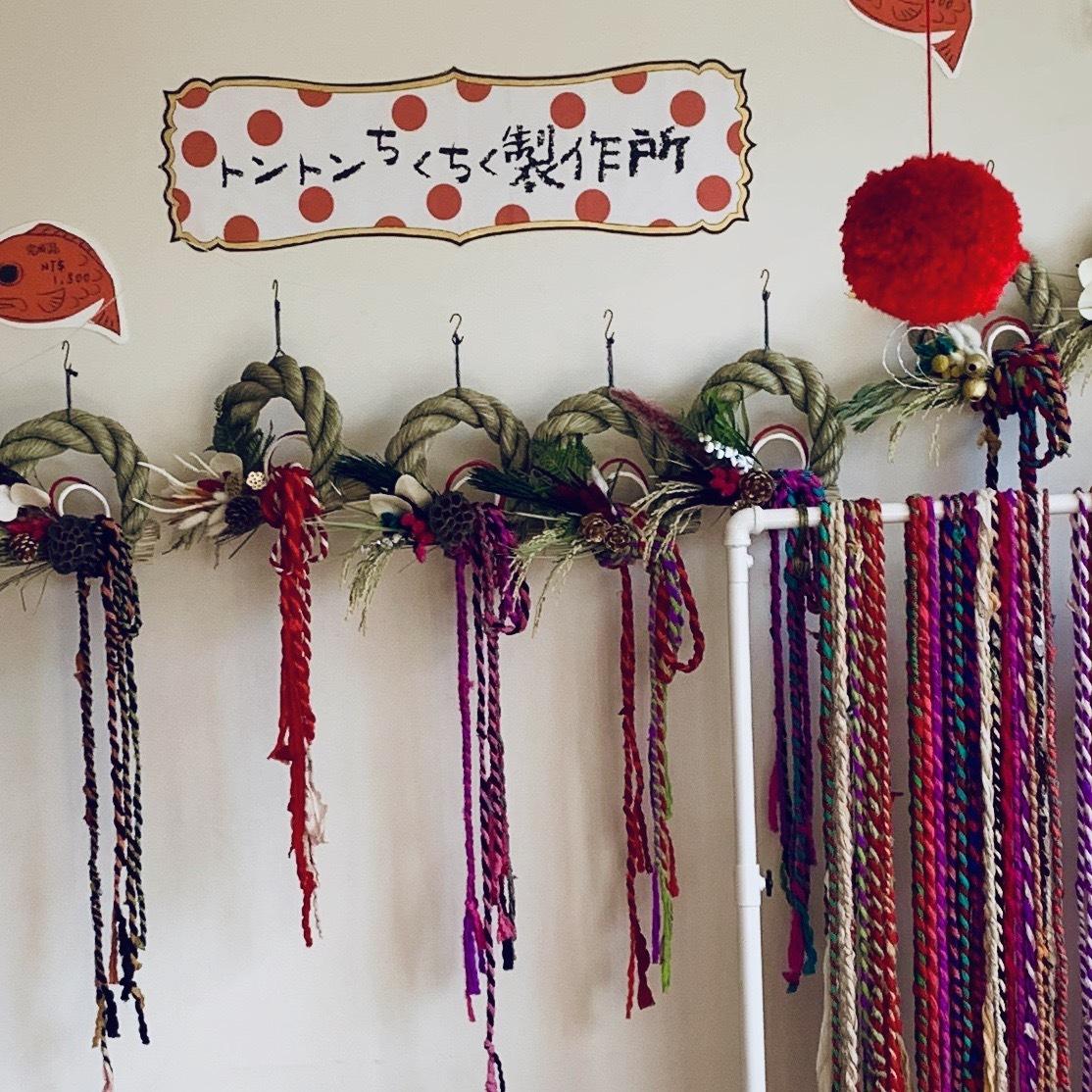 【お教室】インドサリー紐水引きお正月飾り