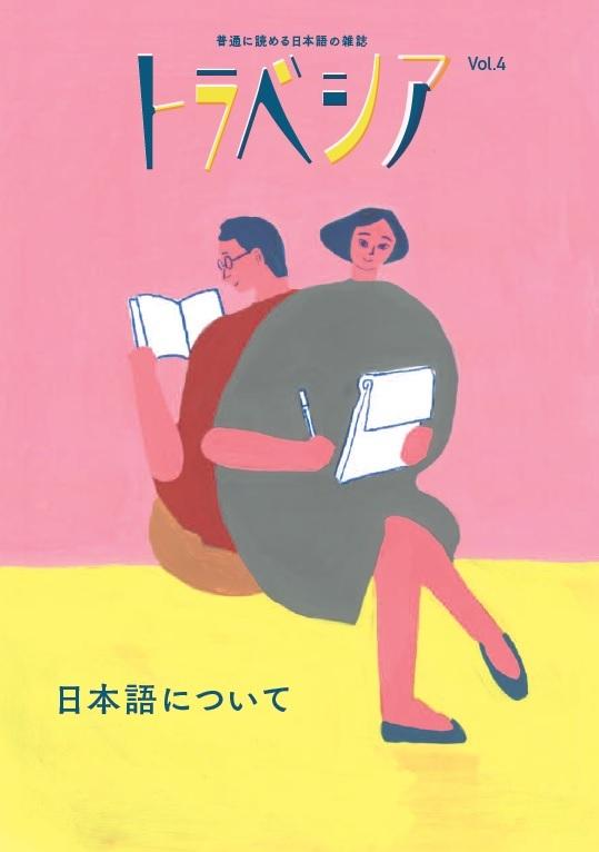 トラベシア Vol.4 日本語について