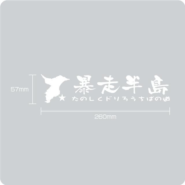 抜き文字暴走半島(白)