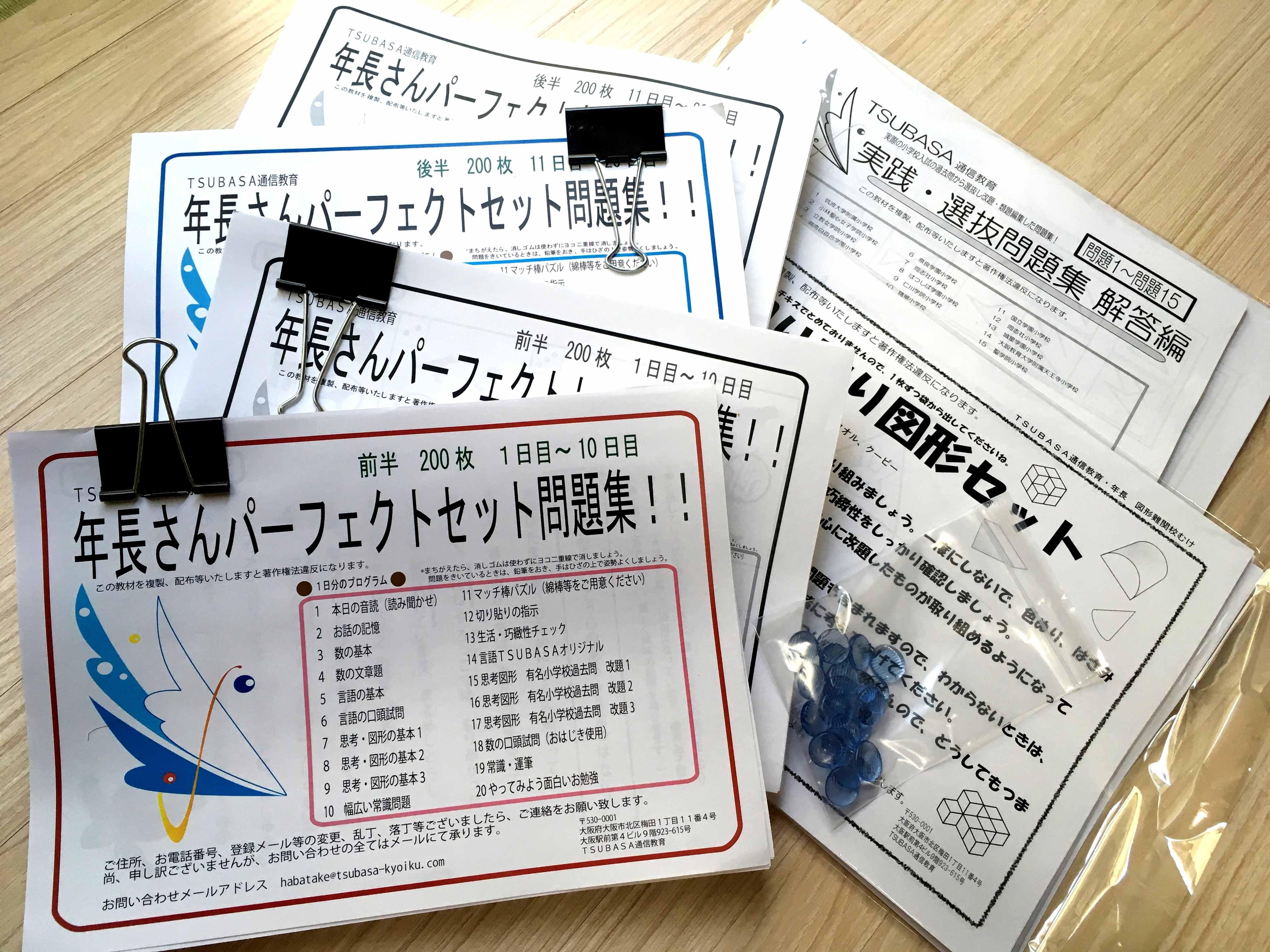 ペーパー難関校向けセット!!
